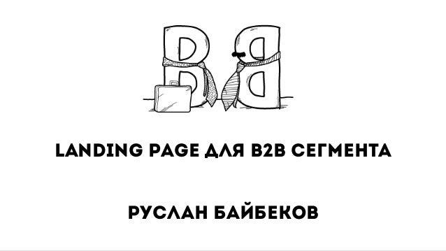 руслан байбеков Landing page для B2B сегмента