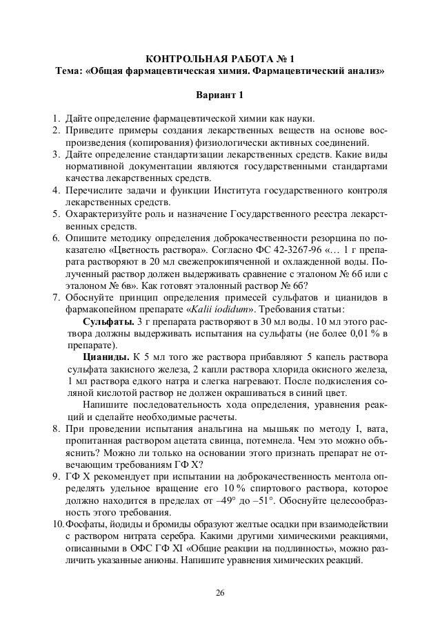 фармацевтическая химия программа методические указания и контрол   28 26 КОНТРОЛЬНАЯ РАБОТА