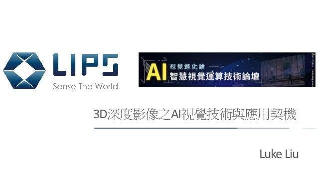 3D深度影像之AI視覺技術與應用契機 LukeLiu