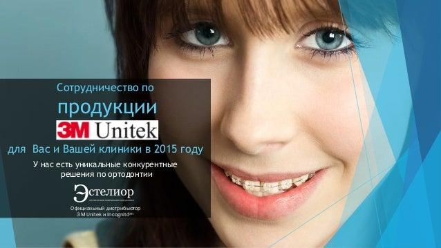 Сотрудничество по продукции для Вас и Вашей клиники в 2015 году У нас есть уникальные конкурентные решения по ортодонтии О...