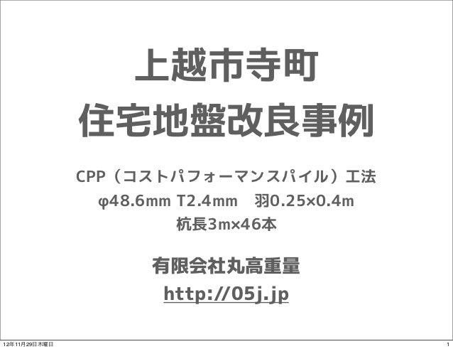 上越市寺町               住宅地盤改良事例               CPP(コストパフォーマンスパイル)工法                 φ48.6mm T2.4mm 羽0.25×0.4m                 ...