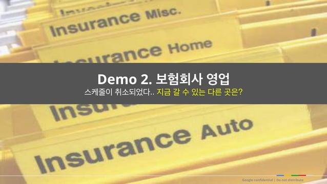 Google confidential   Do not distribute Demo 2. 보험회사 영업 스케줄이 취소되었다.. 지금 갈 수 있는 다른 곳은?