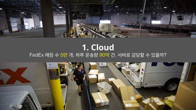 1. Cloud FedEx 매장 수 5만 개, 하루 운송량 90억 건. 서버로 감당할 수 있을까?
