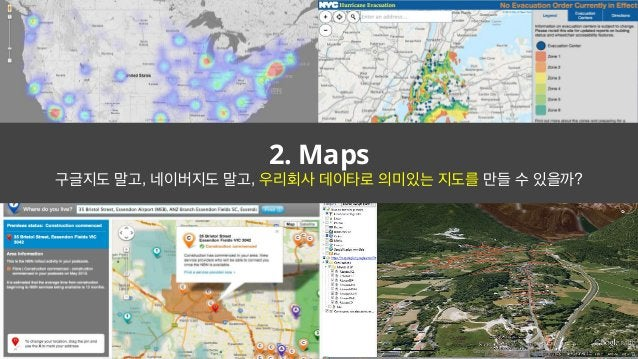 Google confidential   Do not distribute 2. Maps 구글지도 말고, 네이버지도 말고, 우리회사 데이타로 의미있는 지도를 만들 수 있을까?