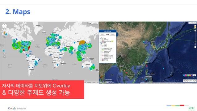 2. Maps 자사의 데이타를 지도위에 Overlay & 다양한 주제도 생성 가능