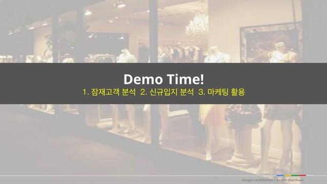 Google confidential   Do not distribute Demo Time! 1. 잠재고객 분석 2. 신규입지 분석 3. 마케팅 활용