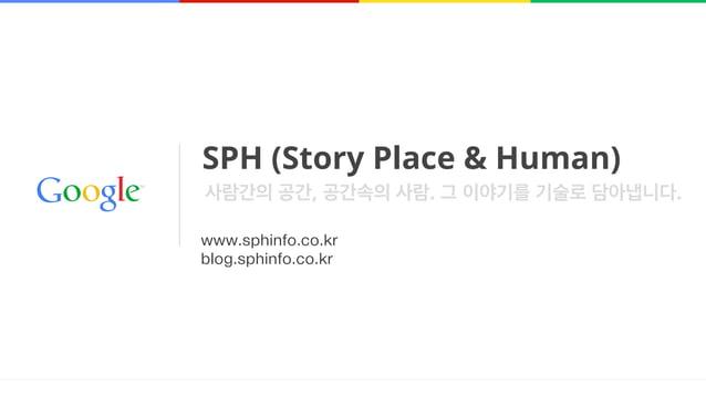 SPH (Story Place & Human) www.sphinfo.co.kr blog.sphinfo.co.kr 사람간의 공간, 공간속의 사람. 그 이야기를 기술로 담아냅니다.