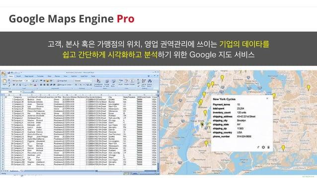 Google Maps Engine Pro 고객, 본사 혹은 가맹점의 위치, 영업 권역관리에 쓰이는 기업의 데이타를 쉽고 간단하게 시각화하고 분석하기 위한 Google 지도 서비스
