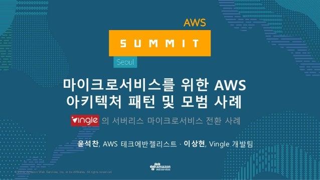 © 2016, Amazon Web Services, Inc. or its Affiliates. All rights reserved. 윤석찬, AWS 테크에반젤리스트 · 이상현, Vingle 개발팀 마이크로서비스를 위한 ...