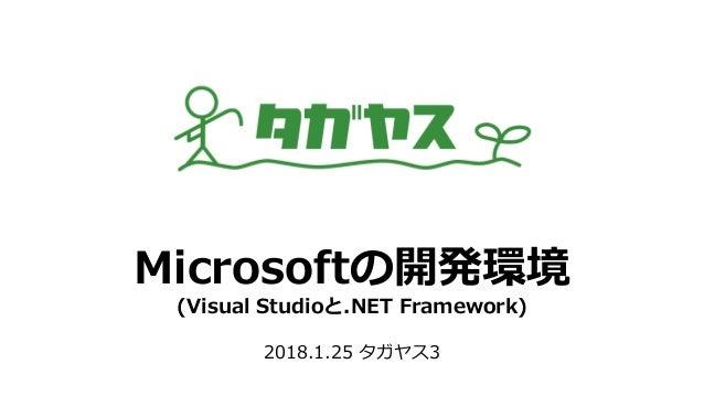Microsoftの開発環境 (Visual Studioと.NET Framework) 2018.1.25 タガヤス3