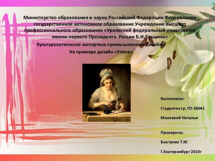 Министерство образования и науки Российской Федерации Федеральное   государственное автономное образование Учреждение высш...