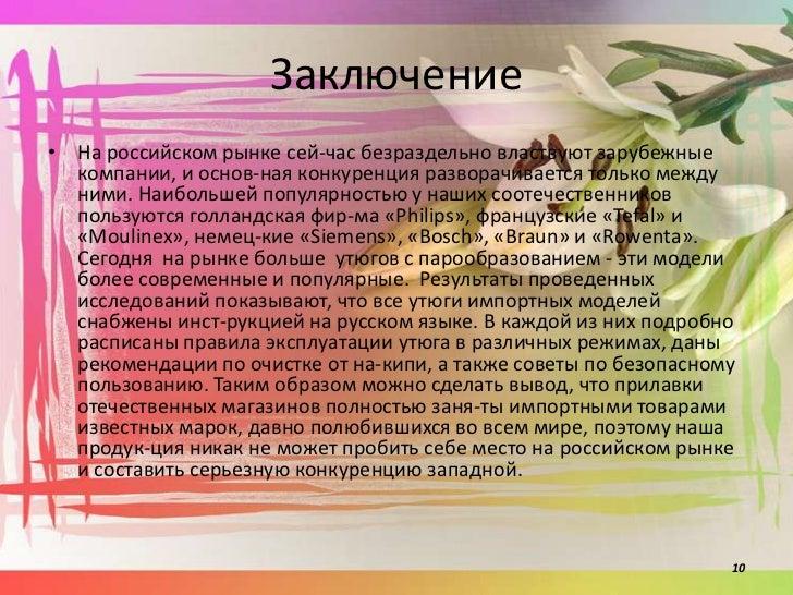 Заключение• На российском рынке сейчас безраздельно властвуют зарубежные  компании, и основная конкуренция разворачивает...