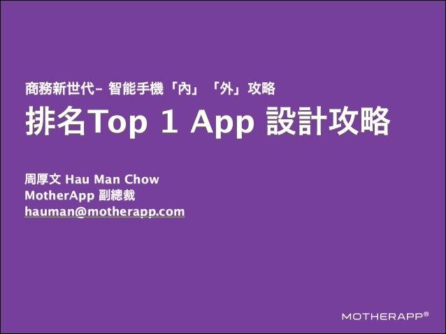 商務新世代- 智能手機「內」「外」攻略 排名Top 1 App 設計攻略 周厚文 Hau Man Chow MotherApp 副總裁 hauman@motherapp.com