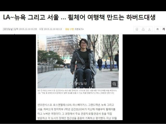 """한국 장애인의 현실 장애인인권 """"운동"""" vs. 행복추구권 가진 개인 """"욕구충족"""""""