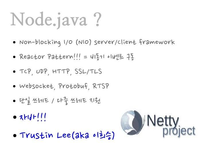 세션3 node js의 의미와 자바의 대안