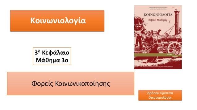 Κοινωνιολογία Φορείς Κοινωνικοποίησης 3ο Κεφάλαιο Μάθημα 3ο Δρόσου Χριστίνα Οικονομολόγος