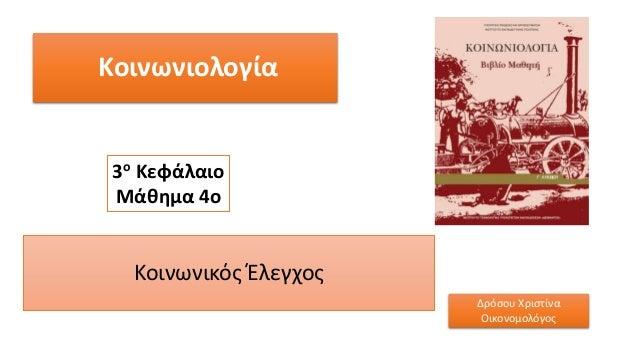 Κοινωνιολογία Κοινωνικός Έλεγχος 3ο Κεφάλαιο Μάθημα 4ο Δρόσου Χριστίνα Οικονομολόγος