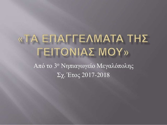 Από το 3ο Νηπιαγωγείο Μεγαλόπολης Σχ. Έτος 2017-2018