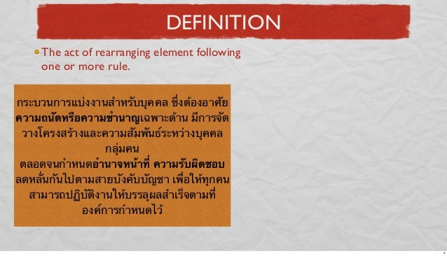 DEFINITION The act of rearranging element following one or more rule. กระบวนการแบ่งงานสําหรับบุคคล ซึ่งต้องอาศัย ความถนัดห...