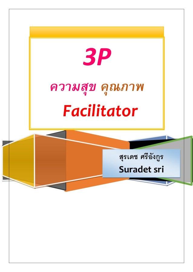สุรเดช ศรีอังกูร Suradet sri 3P ความสุข คุณภาพ Facilitator