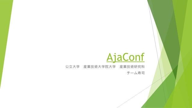 AjaConf 公立大学 産業技術大学院大学 産業技術研究科 チーム寿司