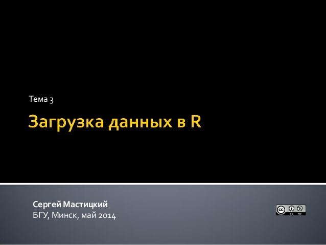 Тема 3 Сергей Мастицкий БГУ, Минск, май 2014
