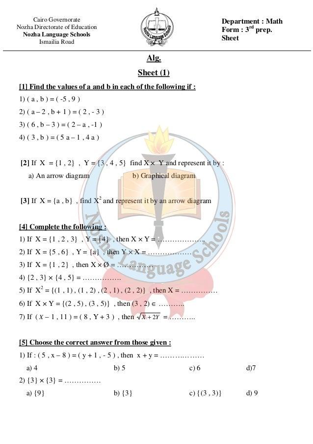 3rd prep first term  math