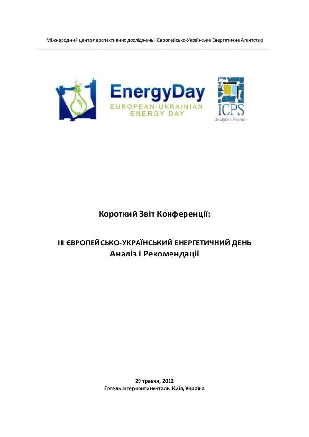 Міжнародний центр перспективних досліджень і Європейсько‐Українське Енергетичне Агентство_________________________________...