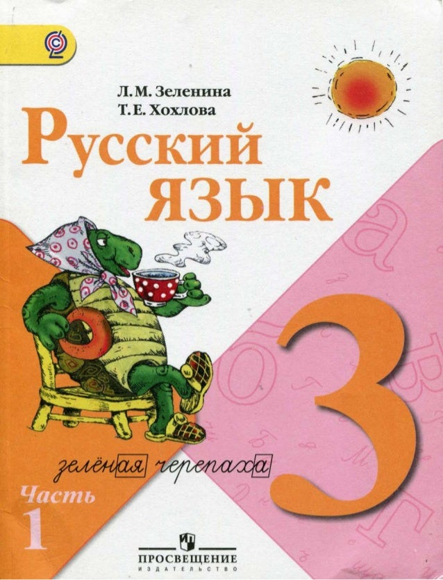 русский язык л.м зеленина хохлова 3 класс школа россии гдз