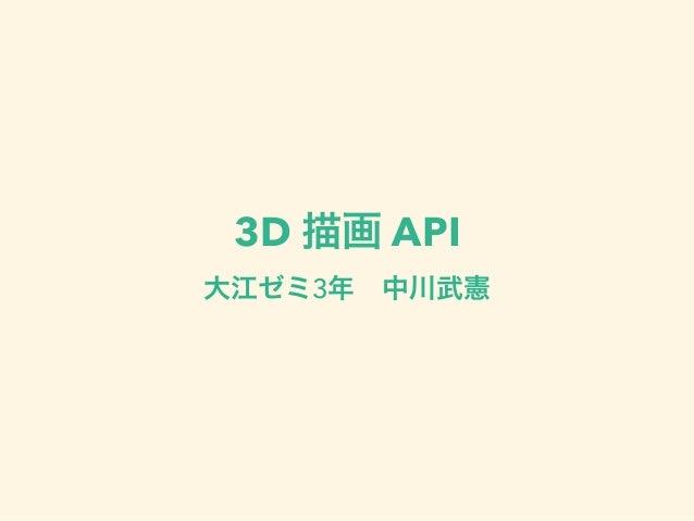 3D 描画 API 大江ゼミ3年中川武憲