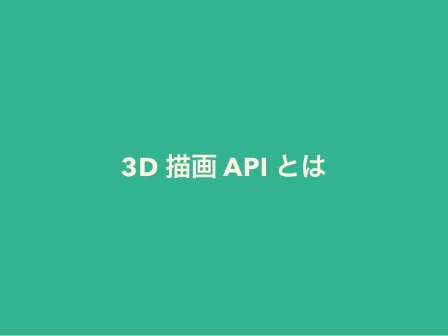 3D 描画 API とは