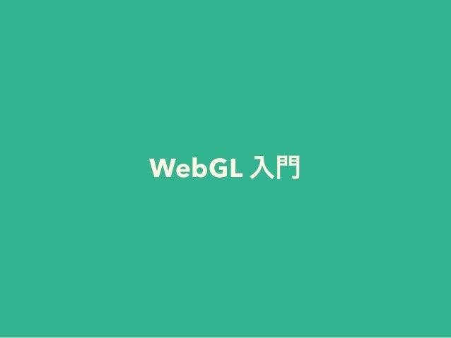WebGL 入門