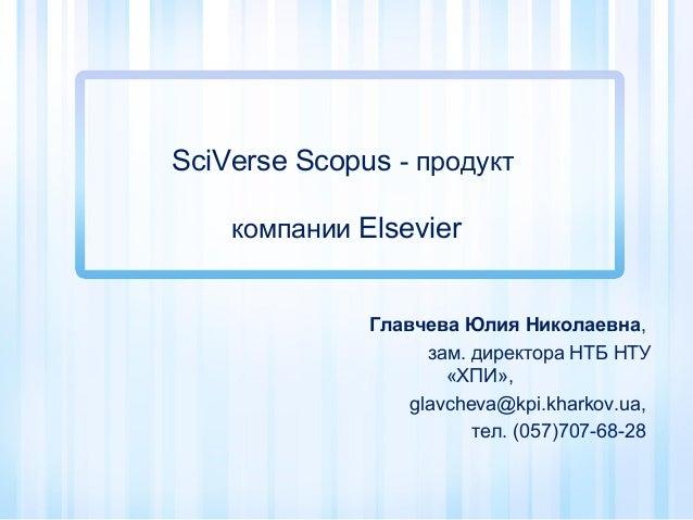 SciVerse Scopus - продукт    компании Elsevier              Главчева Юлия Николаевна,                    зам. директора НТ...