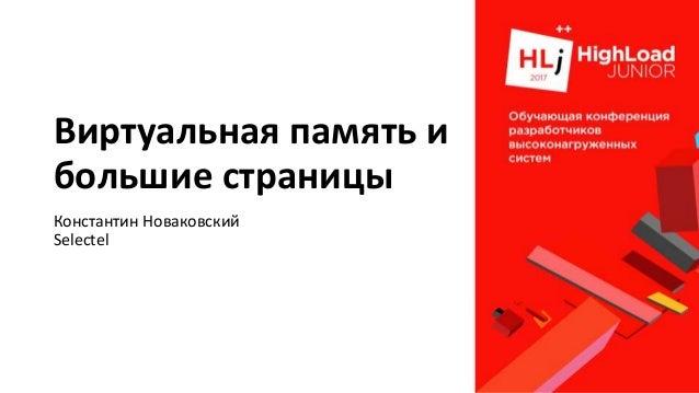 Виртуальная память и большие страницы Константин Новаковский Selectel