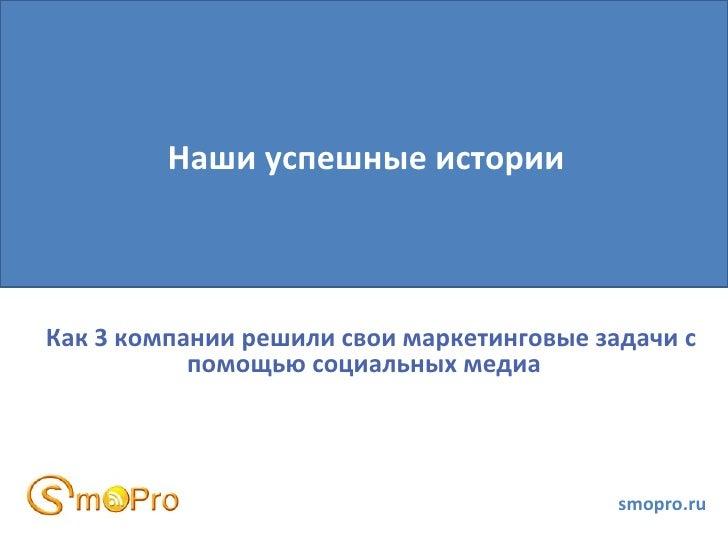 Как 3 компании решили свои маркетинговые задачи с помощью социальных медиа smopro.ru Наши успешные истории
