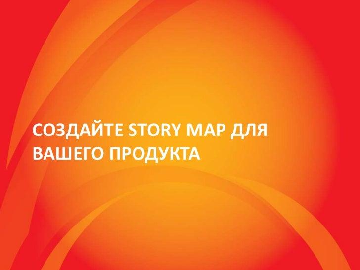 3 Управление требованиями в Agile, Story Mapping для формирования баклога продукта