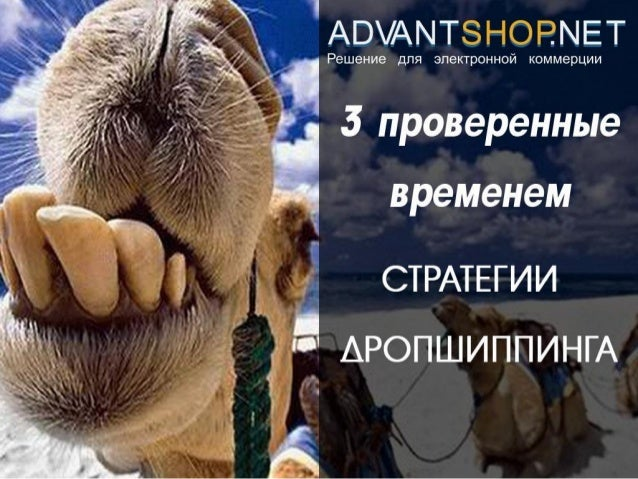 AdvantShop.NET