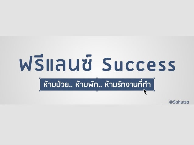 WRITE SUCCESS YOUR OWN START