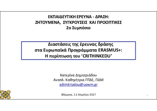 """Aspects of Action Research in European ERASMUS+ Projects: The case of """"CRITHINKEDU"""" (Greek)"""
