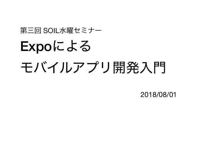 SOIL   Expo 2018/08/01