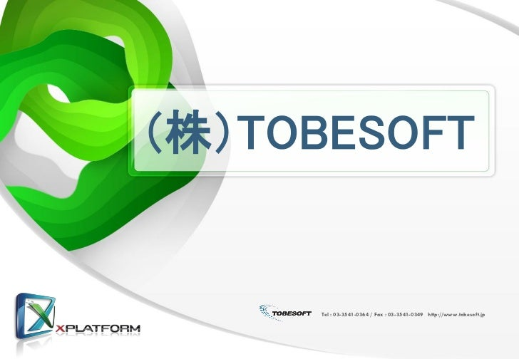 (株)TOBESOFT     Tel : 03-3541-0364 / Fax : 03-3541-0349 http://www.tobesoft.jp