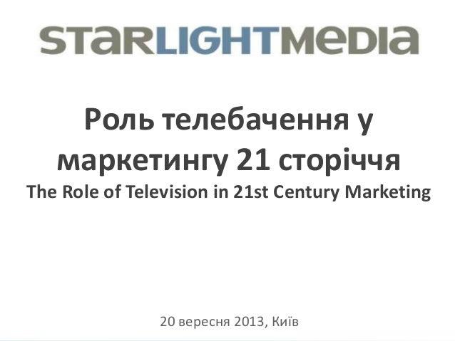 Роль телебачення у маркетингу 21 сторіччя The Role of Television in 21st Century Marketing  20 вересня 2013, Київ