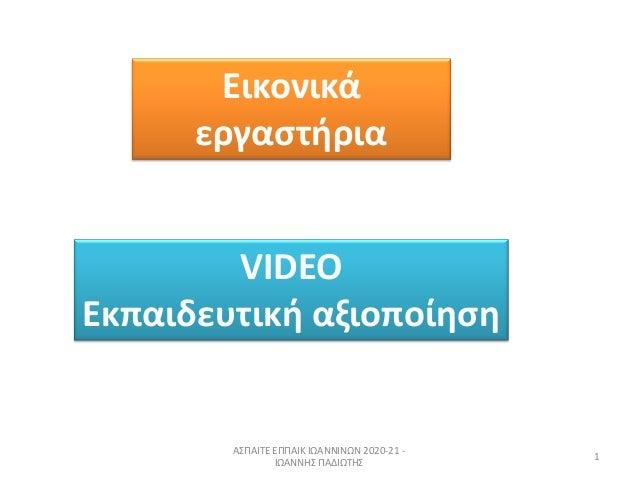 VIDEO Εκπαιδευτικι αξιοποίθςθ 1 Εικονικά εργαςτιρια ΑΣΠΑΙΤΕ ΕΠΠΑΙΚ ΙΩΑΝΝΙΝΩΝ 2020-21 - ΙΩΑΝΝΗΣ ΠΑΔΙΩΤΗΣ