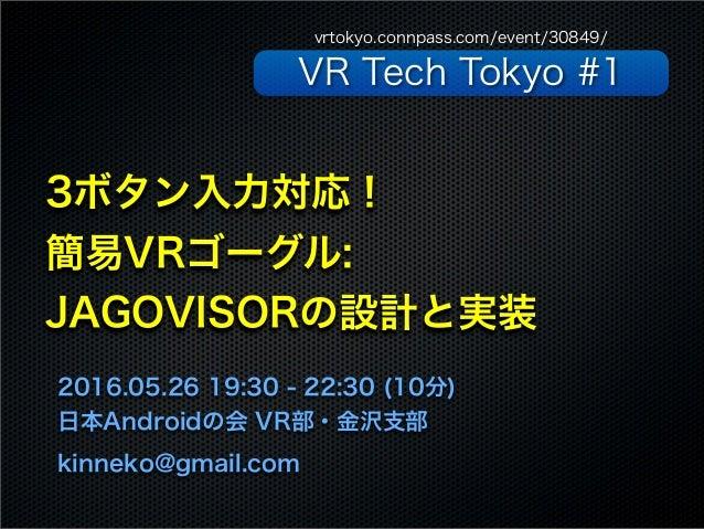 3ボタン入力対応! 簡易VRゴーグル-  JAGOVISORの設計と実装