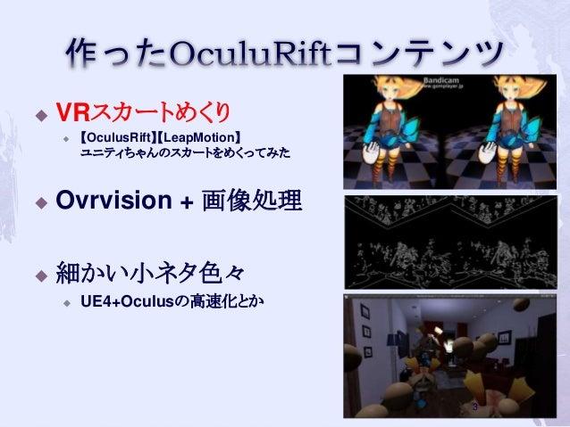 猫でも分かる3人称視点VRコンテンツ Slide 3