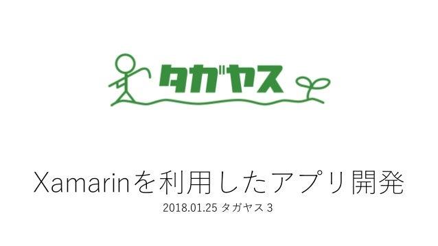 Xamarinを利用したアプリ開発 2018.01.25 タガヤス3