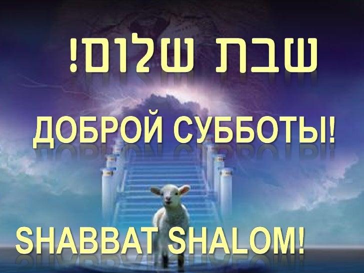 שמע ישראל  ШМА ИСРАЭЛЬ  SHMA ISRAEL
