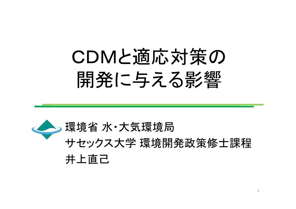 CDMと適応対策の 開発に与える影響  環境省 水・大気環境局 サセックス大学 環境開発政策修士課程 井上直己                       1