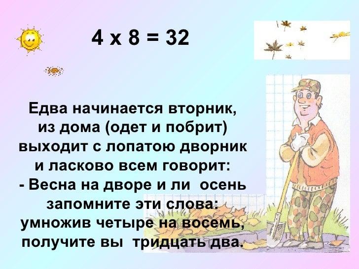4 х 8 = 32 Едва начинается вторник, из дома (одет и побрит) выходит с лопатою дворник и ласково всем говорит: - Весна на д...