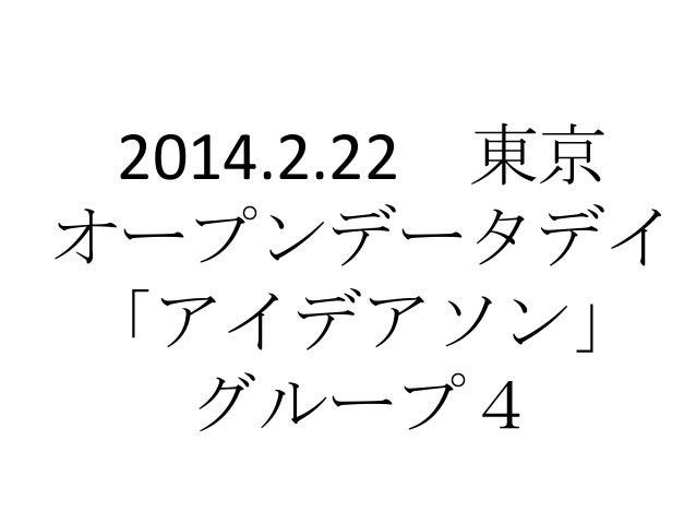 2014.2.22 東京 オープンデータデイ 「アイデアソン」 グループ4
